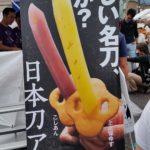 「日本刀アイス」1本1000円を食べてみた!