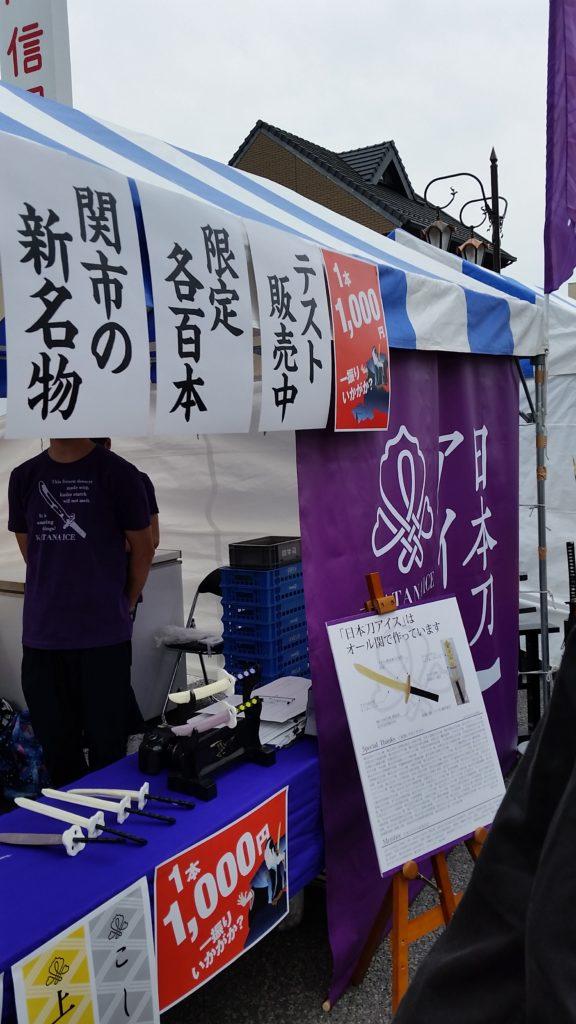 日本刀アイス 販売所