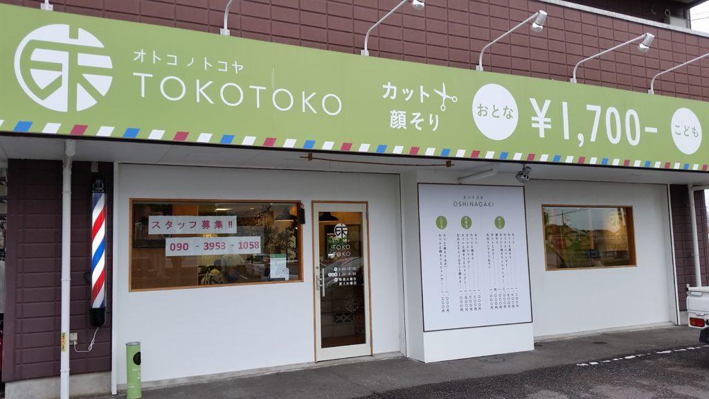 オトコノトコヤ TOKO TOKO 外観