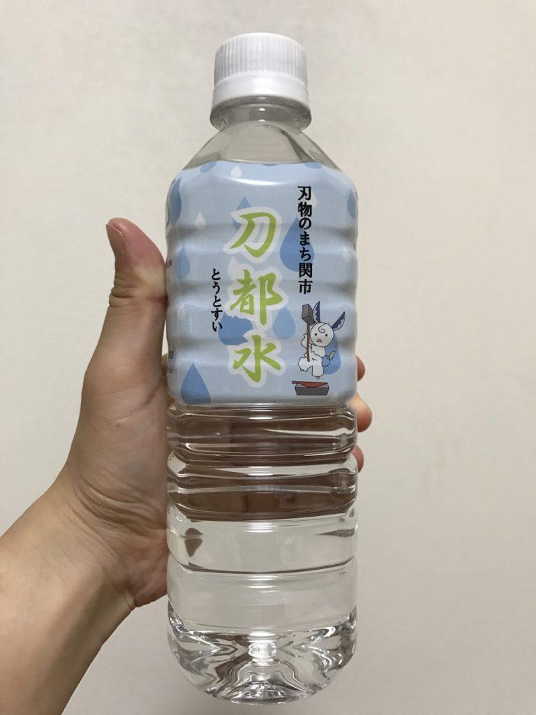 関市の水 刀都水