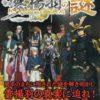 関市でリアル謎解き!「幻の名刀 雲揚羽の謎」に家族で挑戦