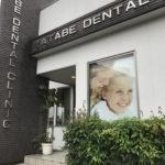 関市で人気の歯医者 やたべデンタルクリニック