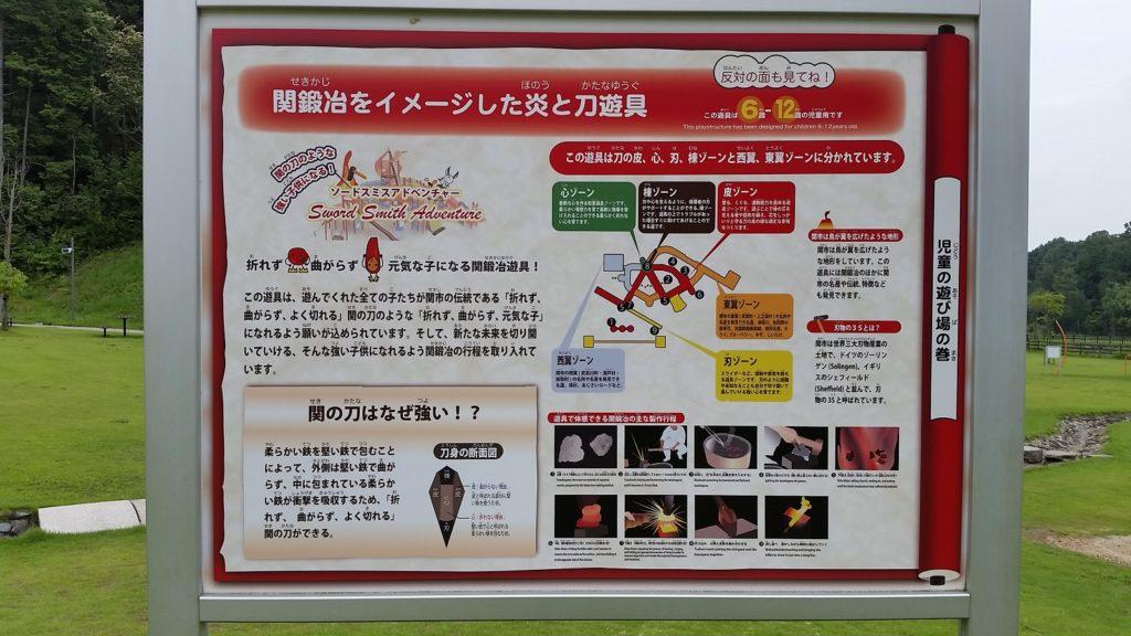関市 中池ファミリーパーク 大型遊具説明