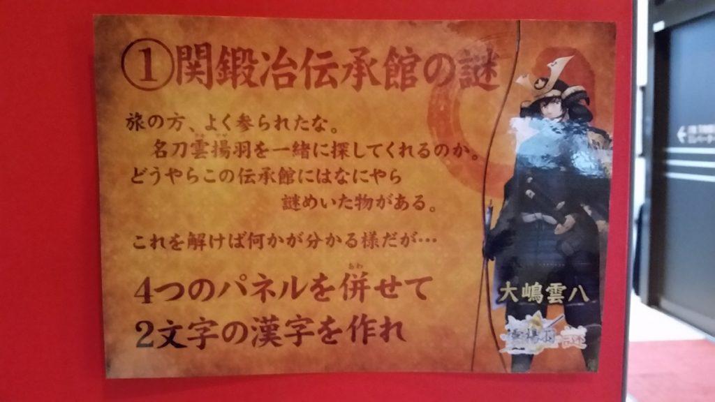 関鍛冶伝承館 雲揚羽の謎