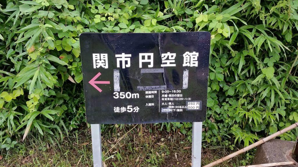 関市円空館 案内版