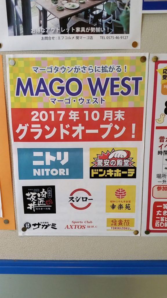 マーゴ・ウエスト ポスター