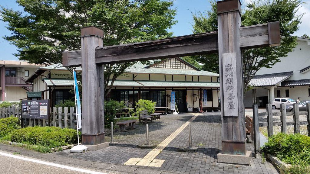 濃州関所茶屋 冠木門