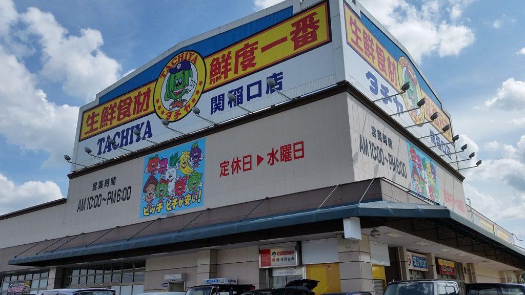 タチヤ関稲口店 外観