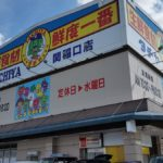 タチヤ 関稲口店で生鮮食材を週末まとめ買い