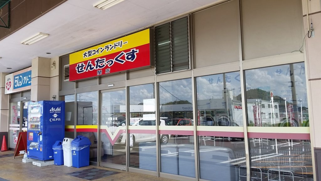関稲口店 コインランドリー
