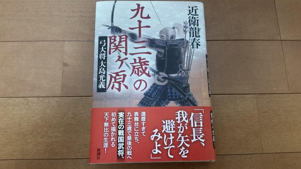 大嶋光義(大嶋雲八)の時代小説