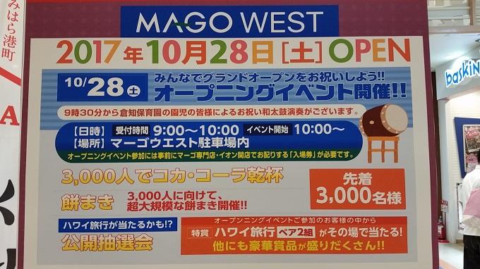 マーゴ・ウエスト オープンニングイベント