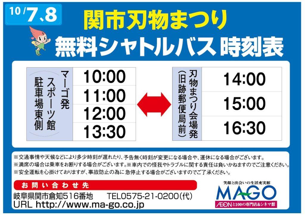 刃物まつり マーゴシャトルバス時刻表