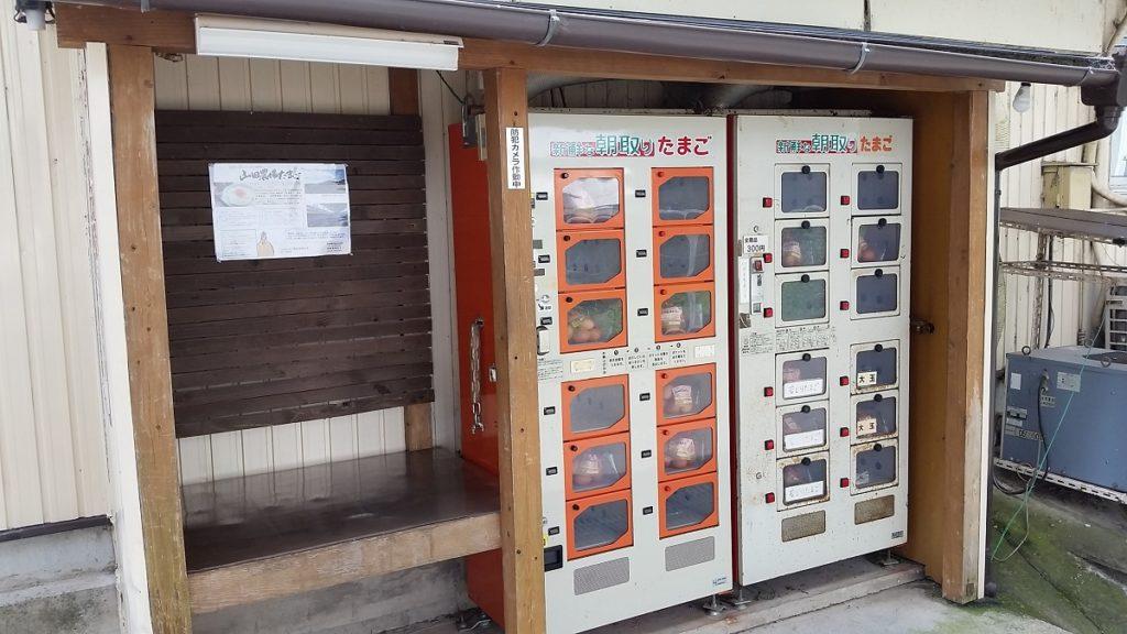 山田農場たまご 無人 自動販売機