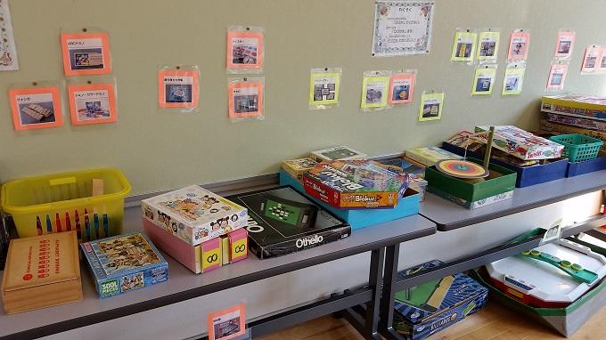 富加児童センター おもちゃ