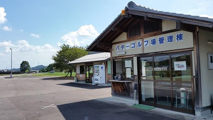 武芸川スポーツ公園 パターゴルフ場管理棟