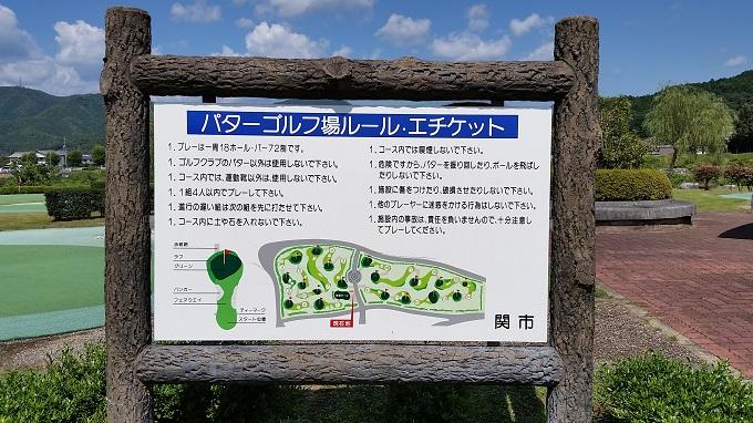 武芸川スポーツ公園 パターゴルフの案内