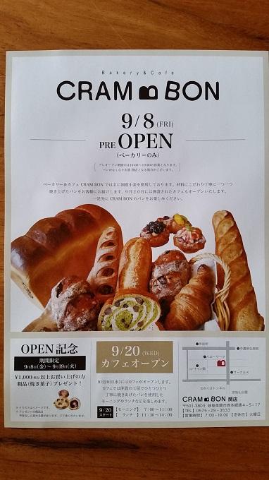 CRAM BON 関店 広告