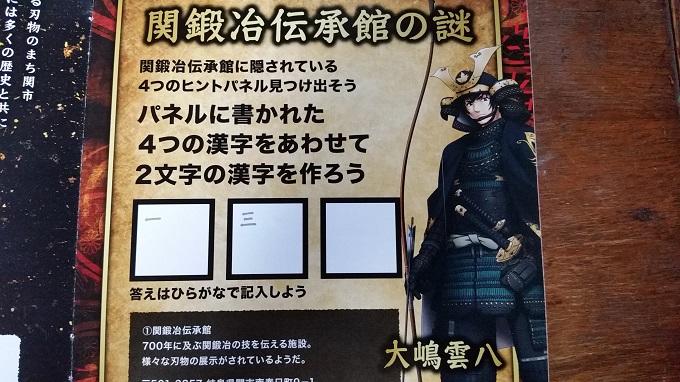 大嶋雲八 キャラクター画像