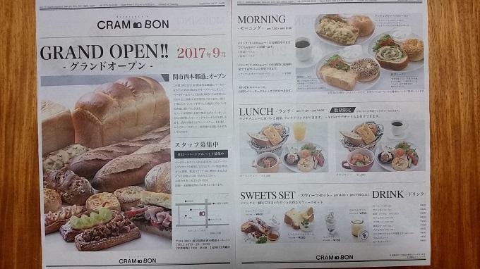 CRAM BON(クラムボン)新聞チラシ