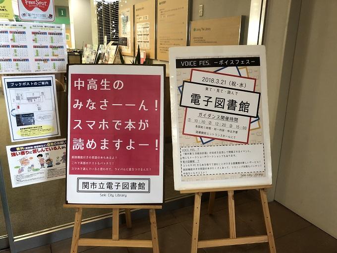 関市立図書館 電子図書館案内板