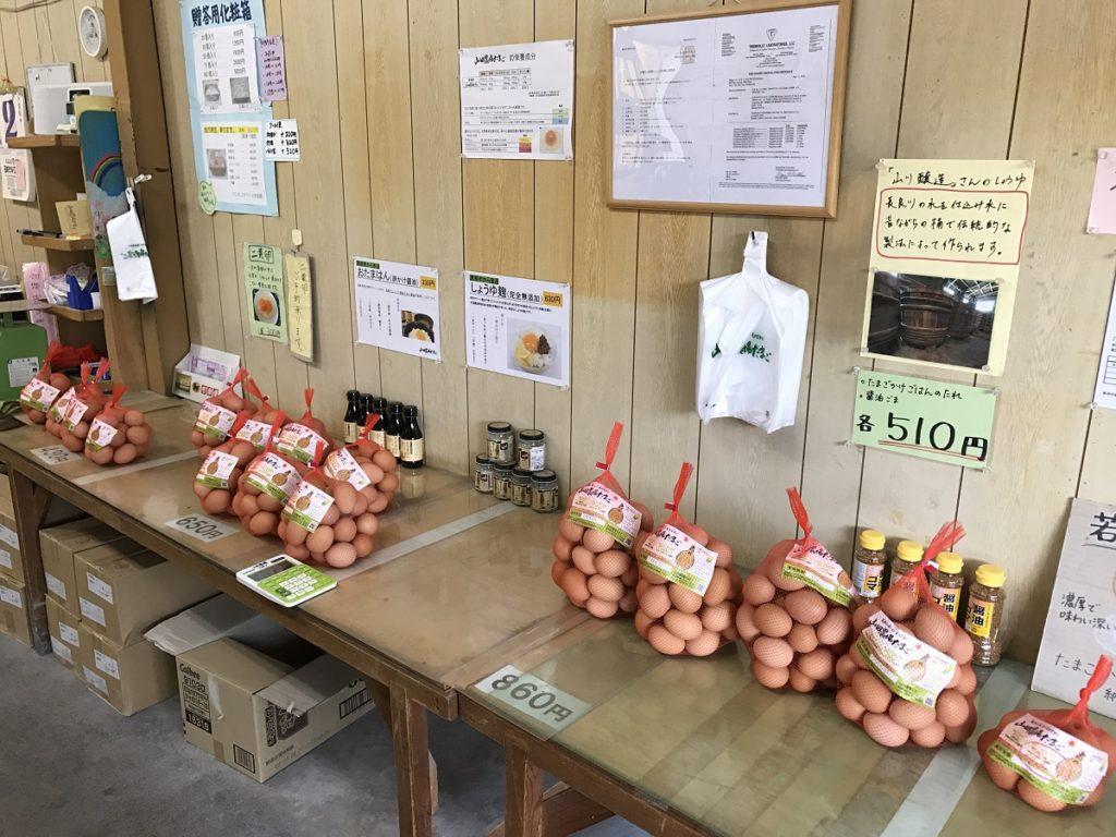 山田農場たまご 直売所