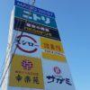 鳥貴族が関市のマーゴウエストに10/27(金)オープン