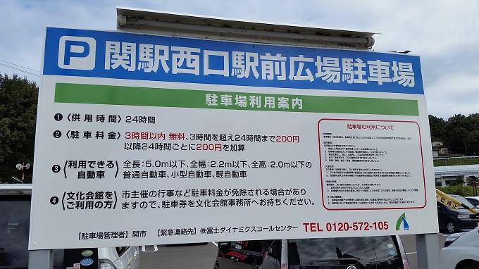 刃物まつりの駐車場 関駅西口駅前広場駐車場