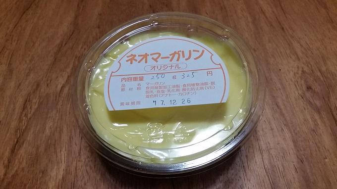 パン工房 神田屋 関店 マーガリン