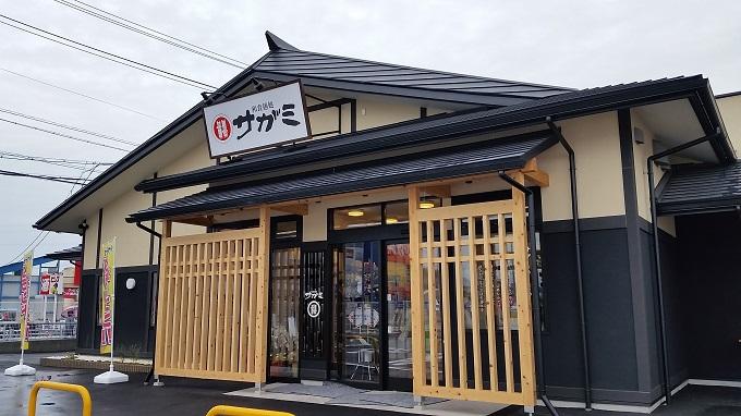 マーゴウエスト サガミ 関マーゴ店