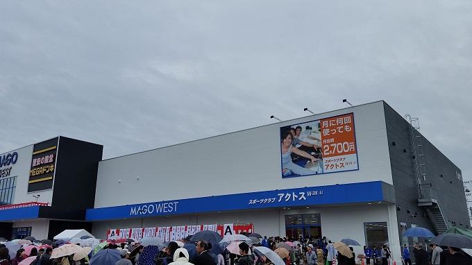 マーゴウエスト AXTOS Will_G 関マーゴ店