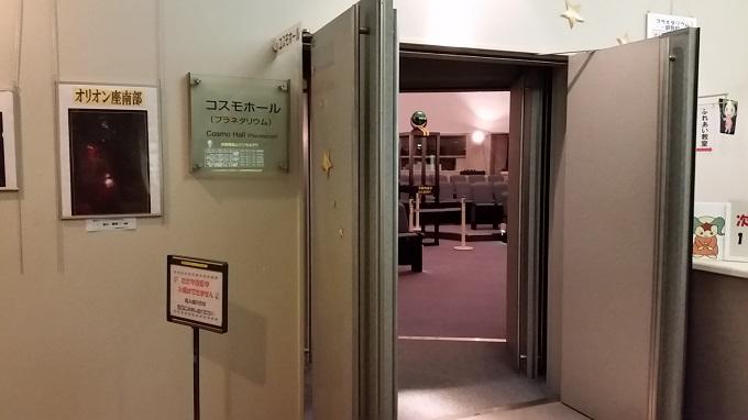 関市のプラネタリウム コスモホール 入り口