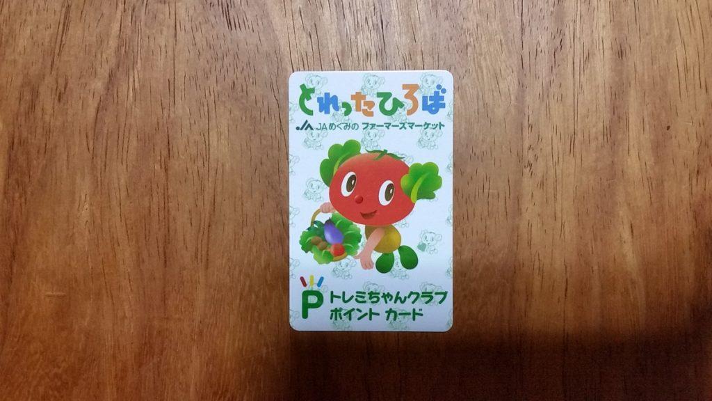 とれったひろば関店 とれみちゃんクラブポイントカード
