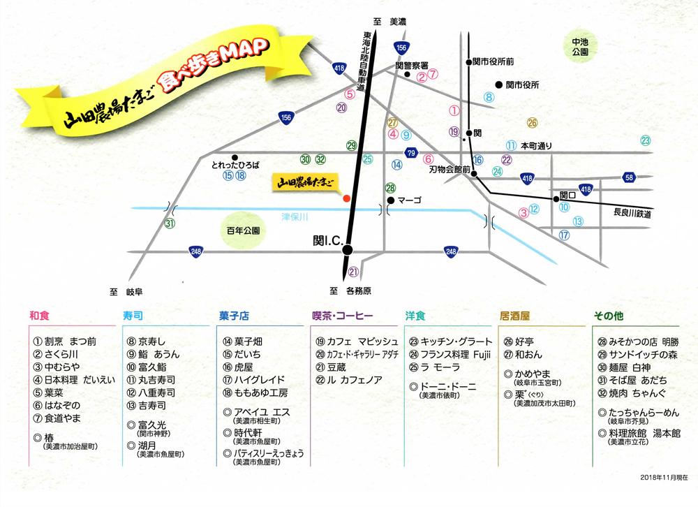 山田農場たまご食べ歩きMAP