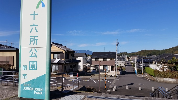 関市十六所公園(じゅうろくせん)
