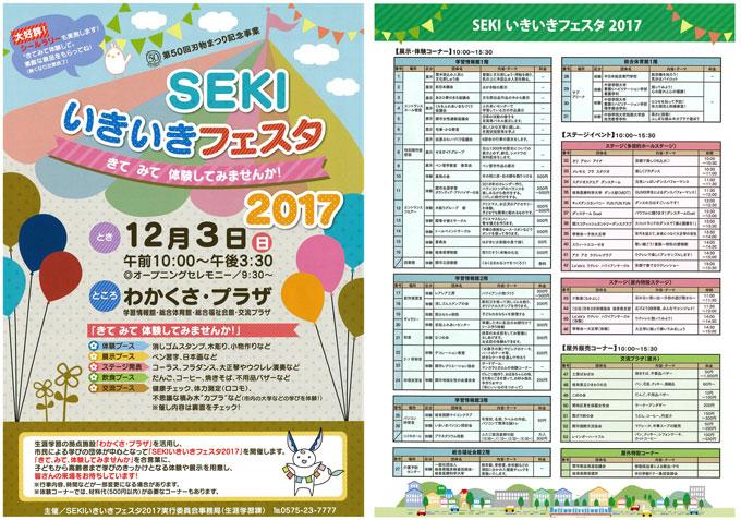 SEKI いきいきフェスタ2017 チラシ