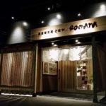 個室居酒屋 GOMAYA(ごまや)長良店オープン<岐阜市>