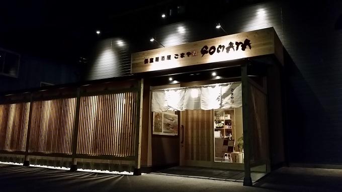 個室居酒屋 GOMAYA(胡麻や)長良店 外観