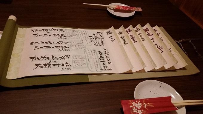 個室居酒屋 GOMAYA(胡麻や)長良店 メニュー表
