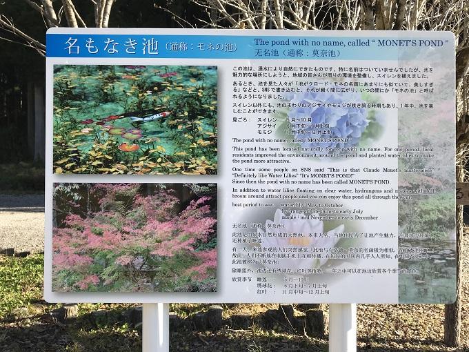 関市の名所「モネの池」 案内板