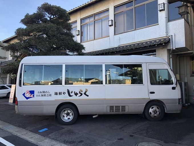 海鮮や じゅらく 送迎バス