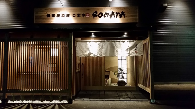 個室居酒屋ごまや GOMAYA 長良店 外観