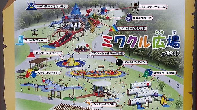 ファミリーパークの大型遊具ミワクル広場 案内板