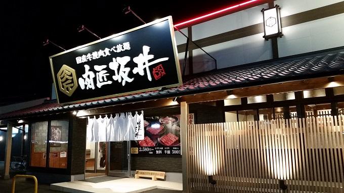 肉匠 坂井 関マーゴ店 外観