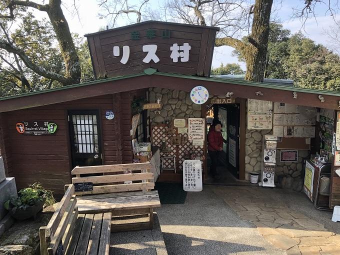 岐阜金華山 リス村 入り口