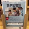 関市立図書館で電子図書館がオープン