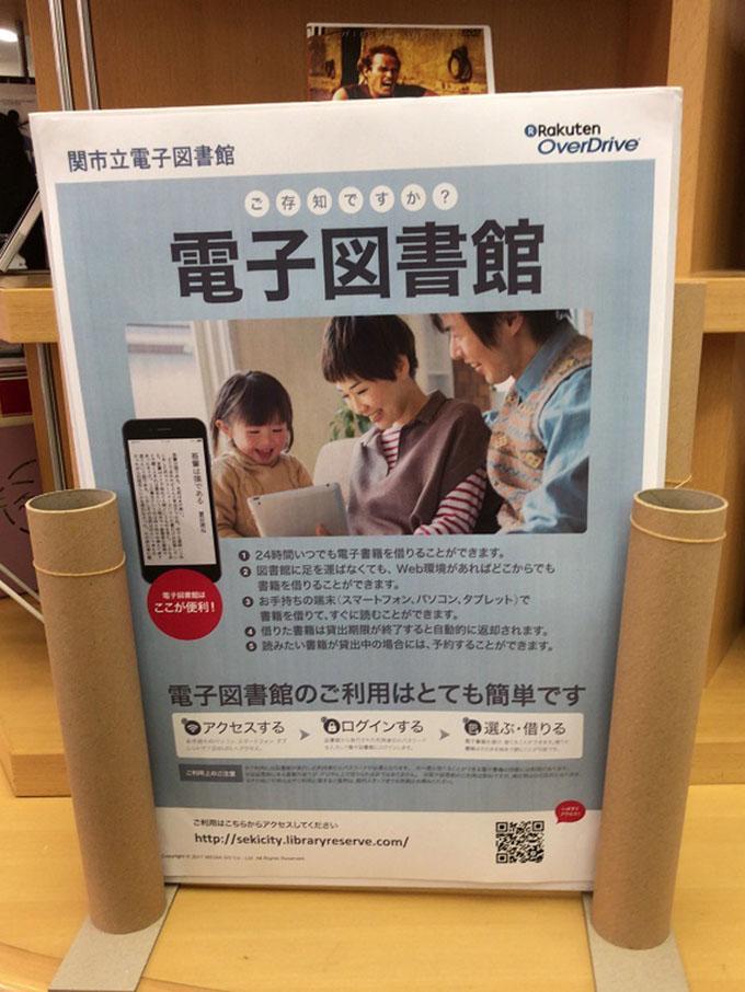 関市立図書館 電子図書館案内