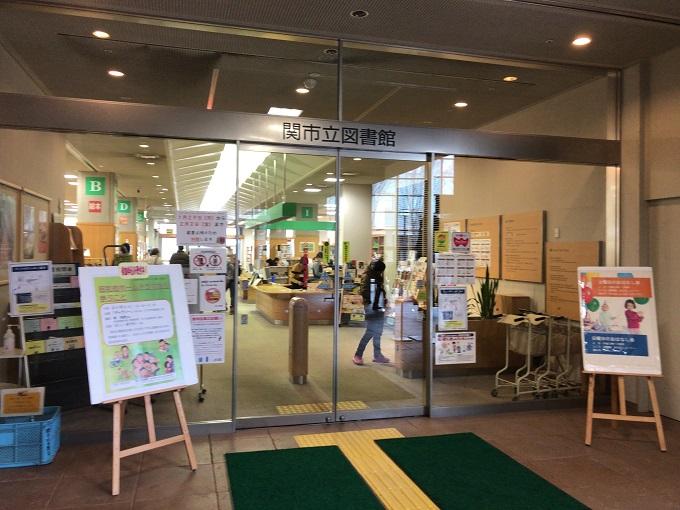 関市立図書館 入り口