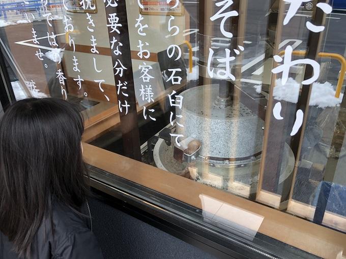 サガミ 関マーゴ店 石臼