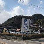 「道の駅 平成」のおすすめ 椎茸スナックと足湯<関市>
